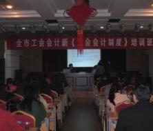 2009年11月株洲市总举办全市工会会计《新会计制度》培训班