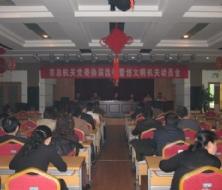 2010年3月株洲市总召开机关党委换届选举暨创文明机关动员会