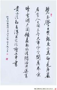 龙斯元-硬笔书法(特邀)
