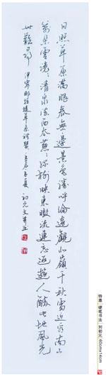 刘初元-硬笔书法(特邀)