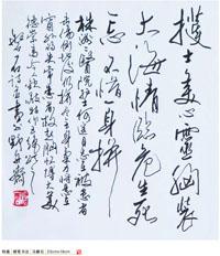 冯磐石-硬笔书法(特邀)
