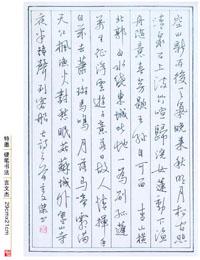 言文杰-硬笔书法(特邀)