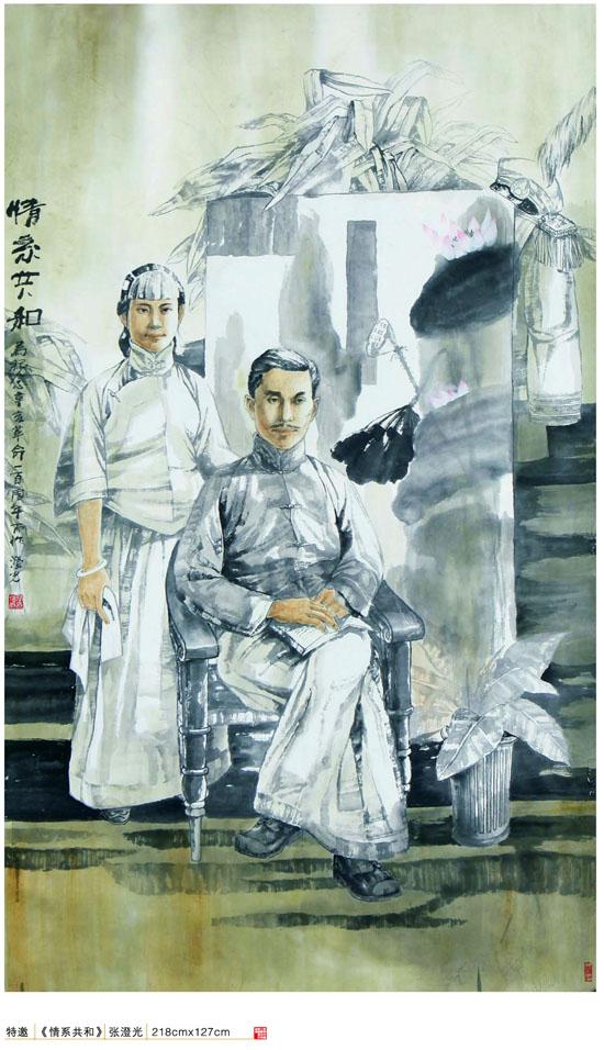张澄光-《情系共和》(特邀)