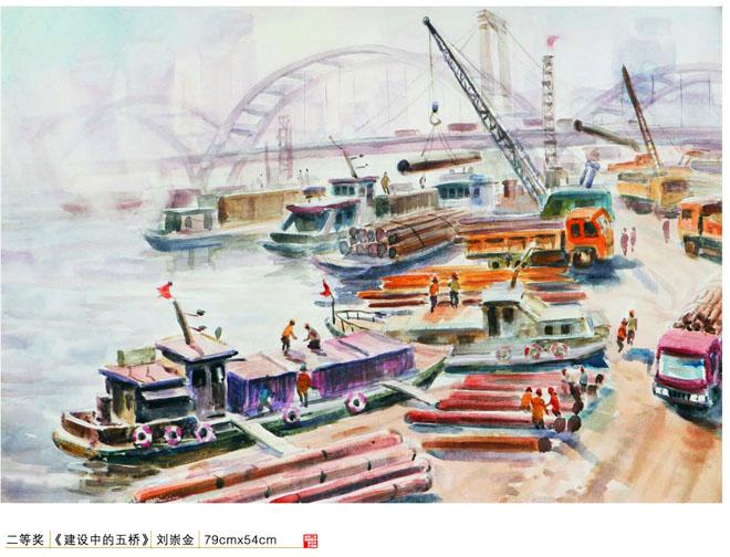 刘崇金-《建设中的五桥》(二等奖)