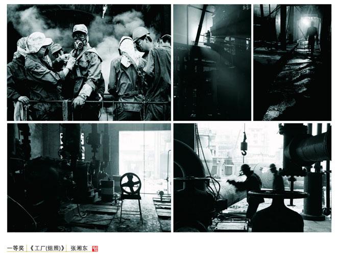 张湘东-《工厂(组照)》(一等奖)