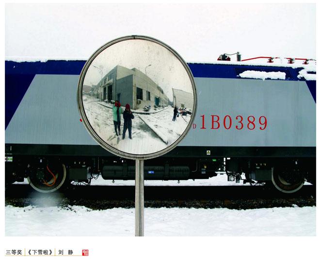 刘静-《下雪啦》(三等奖)
