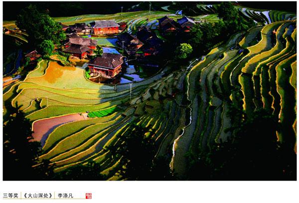 李涤凡-《大山深处》(三等奖)