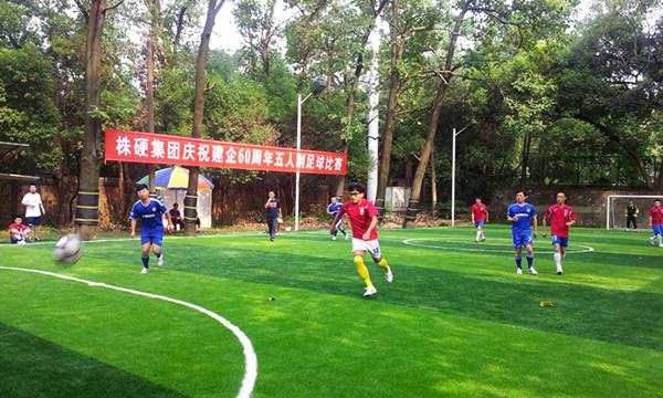 株硬集团举行五人制足球赛